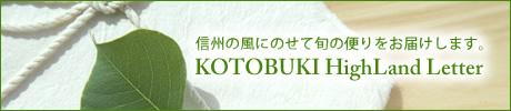 KOTOBUKI HighLand Letter