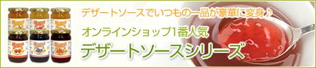 オンラインショップ1番人気デザートソースシリーズ