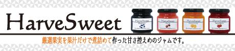 Harvesweet ハーベスウィート