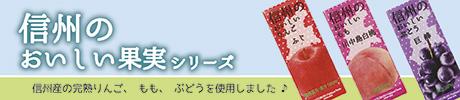 信州のおいしい果実 シリーズ
