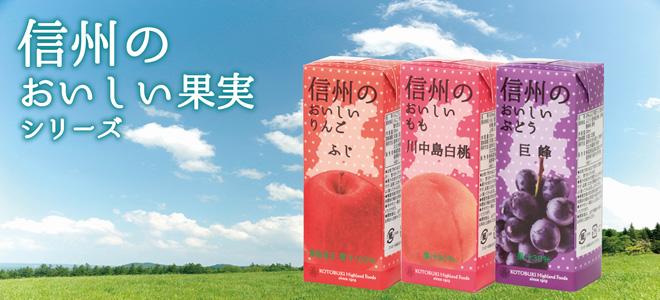 信州のおいしい果実シリーズ