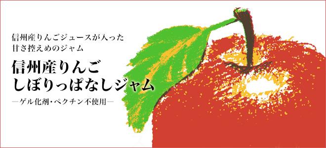 —ゲル化剤・ペクチン不使用—  信州産りんごジュースが入った甘さ控えめのジャム 信州産りんご しぼりっぱなしジャム